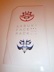 歌舞伎パック (2)
