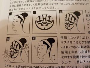 歌舞伎パック