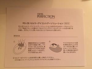 アイコントアーソリューション2