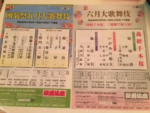 20160330W様歌舞伎座