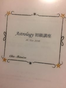 アストロロジー初級