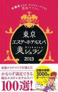 銀座エステ 東京エステ・ホテルスパ美シュラン2013掲載